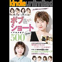 BEST HIT! テイスト別・レングス順 ボブ&ショートヘアカタログ500 主婦の友生活シリーズ