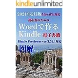 初心者のためのWordで作る電子書籍: Word初心者もKindle出版出来る!