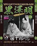 黒澤明 DVDコレクション 59号『藤十郎の恋』 [分冊百科]