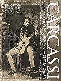 現代ギター2019年3月臨時増刊号(No.666)カルカッシ完全ギター教則本 Op.59