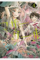 マザーグール(4)【電子限定特典ペーパー付き】 (RYU COMICS) Kindle版