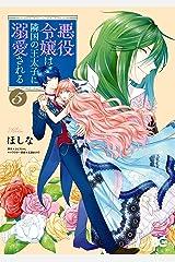 悪役令嬢は隣国の王太子に溺愛される 5 (B's-LOG COMICS) Kindle版