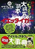 【Amazon.co.jp限定】アイドルとヲタク大研究読本 イエッタイガー ヲタクすごろくポスター付き