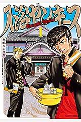 入浴ヤンキース : 1 (webアクションコミックス) Kindle版