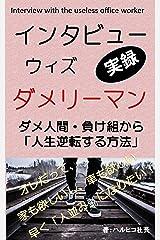 インタビュー・ウィズ・ダメリーマン: ダメ人間・負け組から「人生逆転する方法」 Kindle版