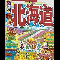るるぶ北海道'22 (るるぶ情報版(国内))