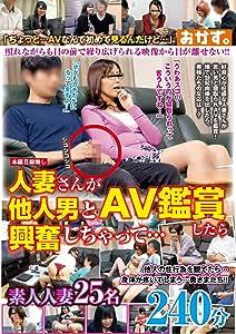 人妻さんが他人男とAV鑑賞したら興奮しちゃって・・・素人人妻25名240分 / おかず。 [DVD]
