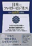 日本のファミリービジネス