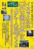 続・世界文明の「起源は日本」だった イスラエルの「元つ国日本」にユダヤ人が戻ってくる  世界の聖地《東経134度80分》がよみがえる! (超☆わくわく)