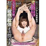 女装オトコの娘 超!!敏感軟体オス膣イキ AVS collector's [DVD]