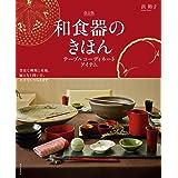 和食器のきほん 改訂版 テーブルコーディネートアイテム:豊富な種類と産地、揃え方と扱い方、上手なしつらえまで