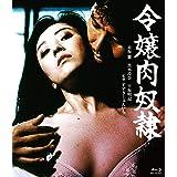 ロマンポルノ45周年記念・HDリマスター版ブルーレイ 令嬢肉奴隷 [Blu-ray]
