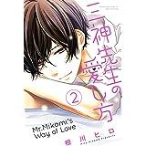 三神先生の愛し方(2) (別冊フレンドコミックス)
