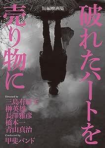 短編映画集「破れたハートを売り物に」(通常版) [DVD]