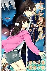 ナナセ・クロニクル-異世界ジャンヌ・ダルクは週休5日で世界を救う-2 紺碧のエトランゼ (フリージア文庫) Kindle版