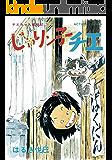 じゃりン子チエ【新訂版】 : 11 (アクションコミックス)