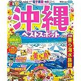 まっぷる 沖縄ベストスポットmini (まっぷるマガジン)