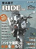 東本昌平RIDE 78 (Motor Magazine Mook)