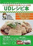UDレシピ本 レンジと炊飯器で作る超かんたん料理