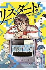 リスタート!~34歳ゲームディレクターのつよくてニューゲーム~(1) (モーニングコミックス) Kindle版