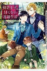 初恋王子の甘くない新婚生活【イラストあり】 (ショコラ文庫) Kindle版