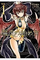 魔王の始め方 THE COMIC 1 (ヴァルキリーコミックス) Kindle版