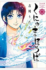 くにのまほろば(1) (Nemuki+コミックス) Kindle版