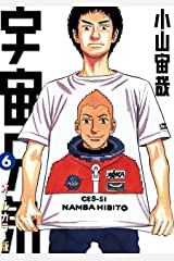宇宙兄弟 オールカラー版(6) (モーニングコミックス) Kindle版