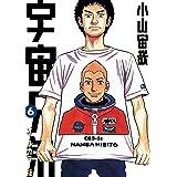 宇宙兄弟 オールカラー版(6) (モーニングコミックス)