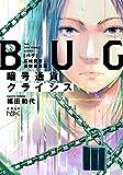 暗号通貨クライシス ―BUG 広域警察極秘捜査班 (新潮文庫)