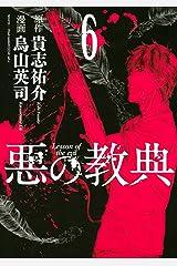 悪の教典(6) (アフタヌーンコミックス) Kindle版