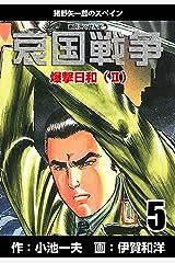 哀国戦争~猪野矢一郎のスペイン~5 Kindle版