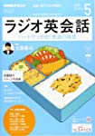 NHKラジオラジオ英会話 2019年 05 月号 [雑誌]