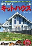 建てよう作ろう! キットハウス'19-'20 (大誠社ムック51)