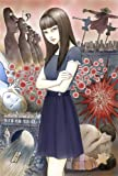 伊藤潤二『コレクション』 完全版DVD 下巻