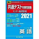 共通テスト対策問題集センター過去問題編 英語(リスニングCD付) 2021 (大学入試完全対策シリーズ)