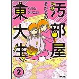 汚部屋そだちの東大生 (2) (ぶんか社コミックス)