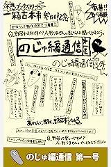 のじゅ編通信 第一号 (野宿野郎デジタル) Kindle版