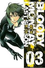 BLOODY MONDAY ラストシーズン(3) (週刊少年マガジンコミックス) Kindle版