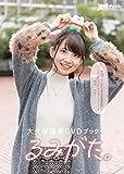 大久保瑠美DVDブック るみがた。 ()
