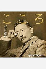 夏目漱石「こころ」 Audible版