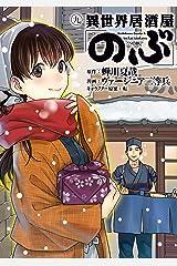 異世界居酒屋「のぶ」(9) (角川コミックス・エース) Kindle版