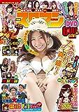 パチスロ実戦術SS 2020年9月号増刊 COMICスロマンDVD VOL.16