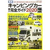 最新キャンピングカー購入完全ガイド2020 (COSMIC MOOK)