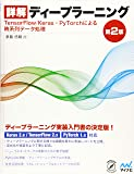 詳解ディープラーニング 第2版 ~TensorFlow/Keras・PyTorchによる時系列データ処理~ (Compass Booksシリーズ)