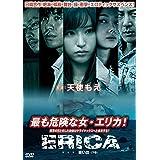 ERICA~青い炎~(下巻) [DVD]