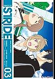 プリンス・オブ・ストライド03 (シルフコミックス)