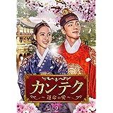 カンテク~運命の愛~ DVD-BOX2