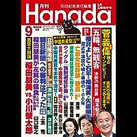 月刊Hanada2021年9月号 [雑誌]