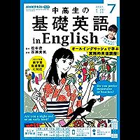 NHKラジオ 中高生の基礎英語 in English 2021年 7月号 [雑誌] (NHKテキスト)